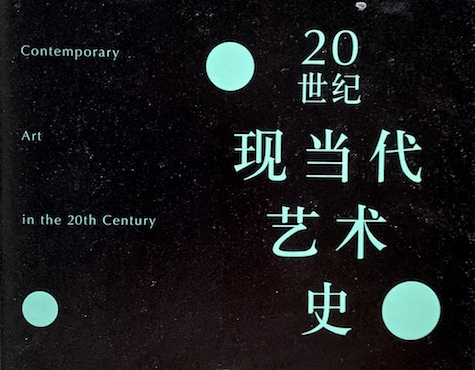 """Shao Yiyang """"Modern Contemporary Art in the 20th Century"""" / In Chinese"""