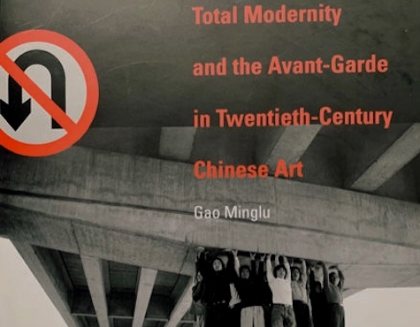 """Gao Minglu """"Total Modernity and the Avant-Garde in Chinese Art"""" / In English"""
