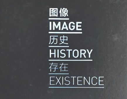 """Taikang Space """"IMAGE HISTORY EXISTENCE"""" / In Chinese & English"""