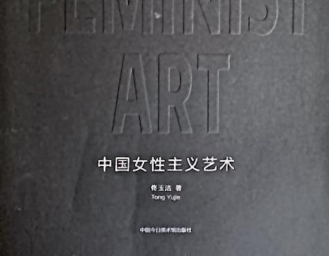 "Tong Yujie ""Chinese Feminist Art"" / In Chinese & English"