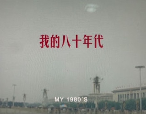 """"""" MY 1980's"""" on ARTE  TV channel in France and Germany, on Channel 2 in Sweden"""