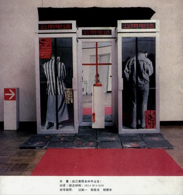 """1.""""对话""""装置 1988年毕业展 此作品刊登于《美术》.jpg"""