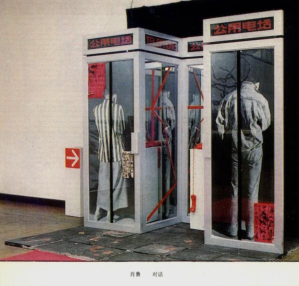 2.对话 装置 1988年毕业展 此作品刊登于《新美术》.jpg